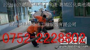 惠州清理化粪池 锦雄专家疏通下水道
