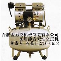 供应医用静音无油空压机(气泵)