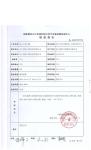 国家公安部消防防火证书