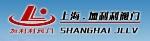 上海加利利阀门制造有限公司