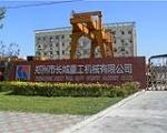 郑州市长城重工机械有限公司