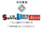 广州上瑞建筑材料有限公司