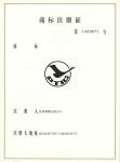 杭州鸿雁电器有限公司