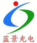 深圳市蓝景光电有限公司