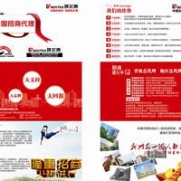 湖北防水武汉元琪尔泰新型建材有限公司招商加盟