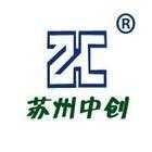苏州中创数控设备科技有限公司
