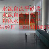 供应杭州彩色水泥自流平地坪 水泥自流平