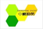 广州中鹏化工有限公司