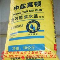 供应中盐软水盐 京晶软水机大量批发