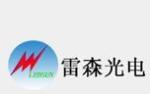 深圳市雷森光电显示有限公司