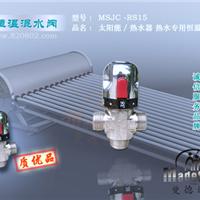 供应MSJC洗浴恒温阀,DN15热水器专用恒温阀门