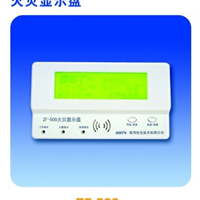 供应海湾ZF-500火灾显示盘