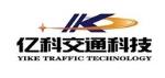 广东省东莞市亿科交通设施科技有限公司
