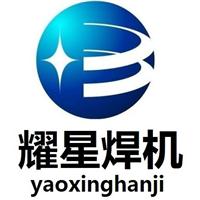 山东耀星焊接设备有限公司