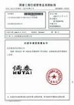 济南儒泰科技有限公司