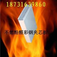 供应朔州酚醛板-酚醛保温板生产厂家