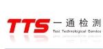 深圳市一通检测技术有限公司