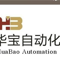苏州华宝自动化设备有限公司