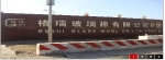 河北大城玻璃棉制品有限公司