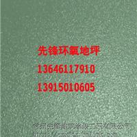 供应平湖环氧防滑地坪 饮料生产厂防滑地坪