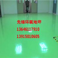 供应杭州环氧自流平防静电地坪 环保型地坪