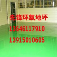 供应平阳电子厂净化环氧地坪 自流平地坪