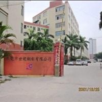 东莞市世超金属制品有限公司