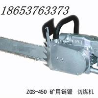 ���õ綯���� ���������� ZGS-450С��ú��