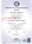 ISO9000国际质量管理体系认证