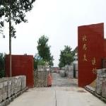 天津市欧思美建材有限公司