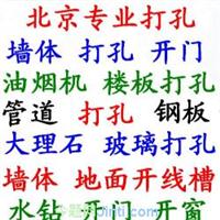 供应北京昌平区专业室内墙地砖拆除公司