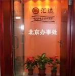 广州市汇达创为科技有限公司北京办事处