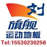 河北国体旗舰运动地板销售有限公司