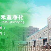 上海禾益净化设备制造有限公司