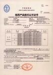 船用产品型式认可证书