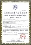 采用国际标准产品认可证书