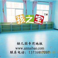 幼儿园地板 幼儿园地胶 幼儿园环保地板