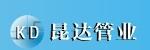 西安昆达管业有限公司