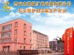 泰安市鼎鑫矿用机械设备有限公司
