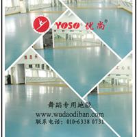晚会舞蹈地板胶、舞蹈学校舞蹈地板_北京Yoso