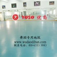舞蹈专用塑胶板YOSO优尚厂家直销可定制生产