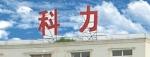 四川氧化铝科力玻陶材料有限公司
