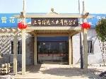上海博远木业有限公司
