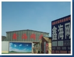 河北鑫海交通网业制造有限公司