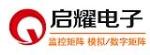 上海启耀电子科技有限公司