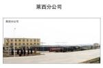 青岛金新潮特种混凝土制品有限公司莱西分公司