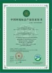 中国环境标志产品认证书