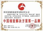 中国墙面整体解决方案第一品牌