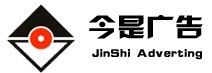 郑州今是照明标识有限公司