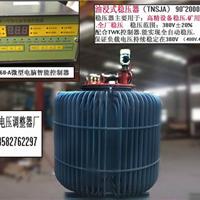 供应油浸式稳压器TNSJA